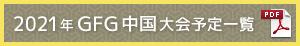 2021年GFG中国大会予定一覧