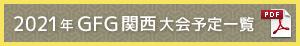 2021年GFG関西大会予定一覧