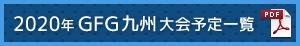 2020年GFG九州大会予定一覧