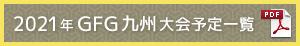 2021年GFG九州大会予定一覧