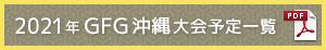 2021年GFG沖縄大会予定一覧