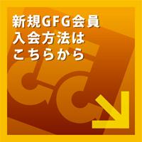 新規GFG会員 入会方法はこちらから